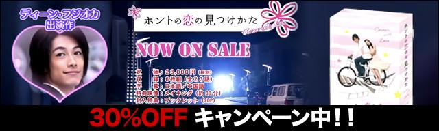 ホントの恋の見つけ方 DVD キャンペーン