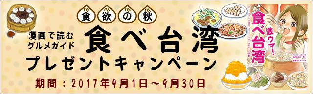 食べ台湾プレゼントキャンペーン