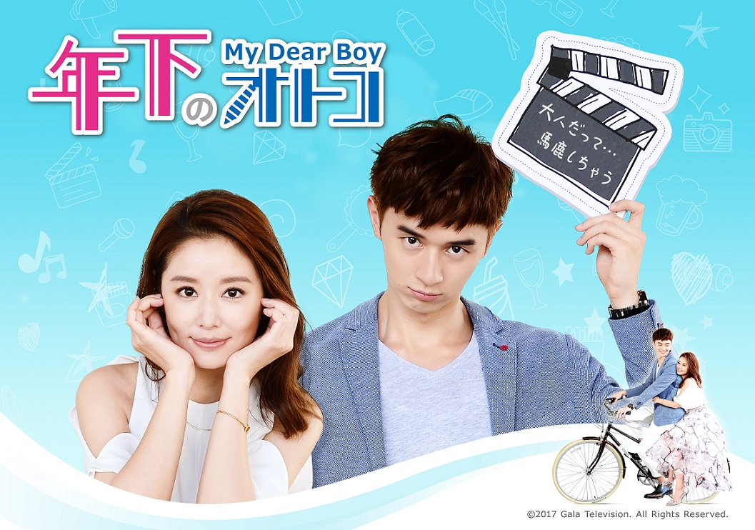 MyDearBoy_日本版KV_Final_s.jpg