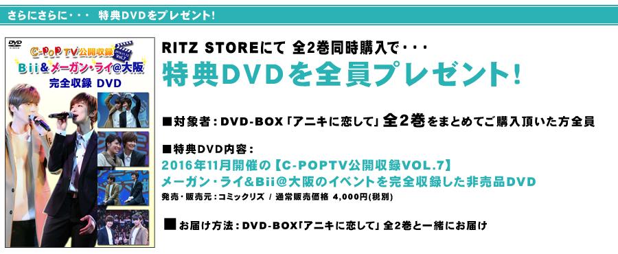 アニキに恋して 特典DVD