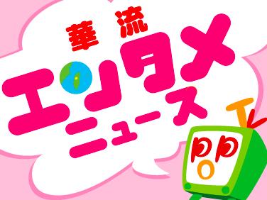 C-POP TV エンタメニュース