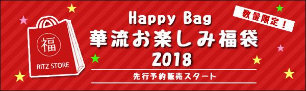 華流お楽しみ福袋2018