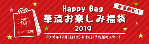 華流お楽しみ福袋2019