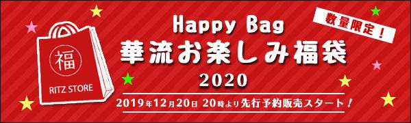 華流お楽しみ福袋2020