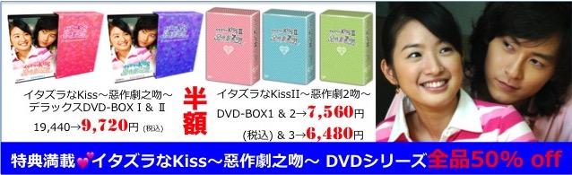 特典満載💕イタズラなKiss〜惡作劇之吻〜 DVDシリーズ全品50% off