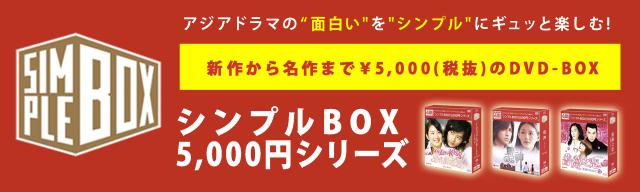シンプルBOX 5,000円シリーズ