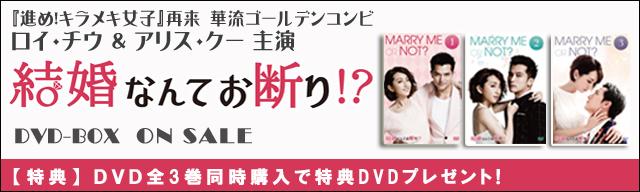 結婚なんてお断り !?DVD
