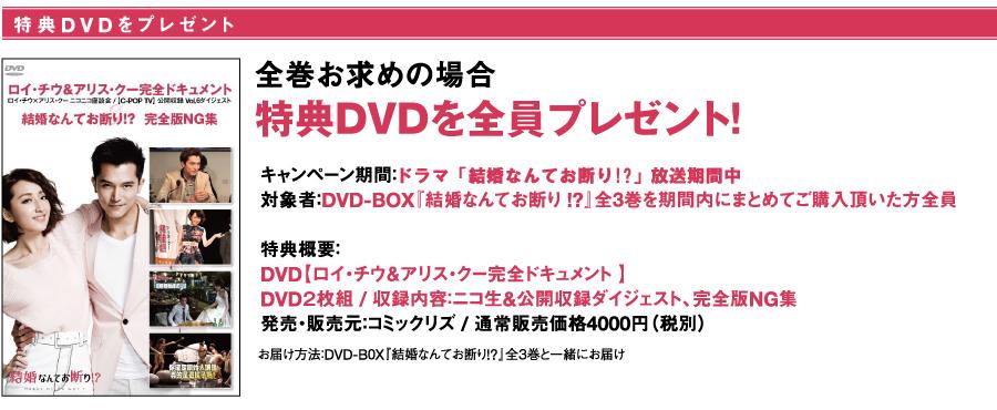 結婚なんてお断り!?DVD特典