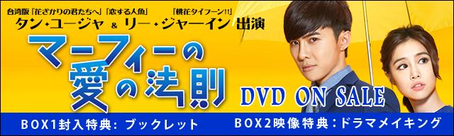 マーフィーの愛の法則 DVD ON SALE