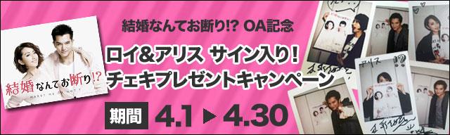 OA記念!ロイ&アリス サイン入りチェキ プレゼントキャンペーン