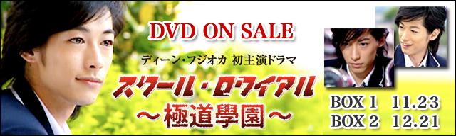 スクール・ロワイアル DVD ON SALE